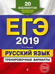 ЕГЭ 2020, Русский язык, Тренировочные варианты, 20 вариантов, Маслова И