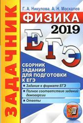 ЕГЭ 2020, Задачник, Физика, Никулова Г