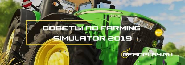 Советы новичка по Farming Simulator 2019 — всё что нужно знать