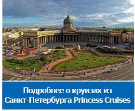 Магазин Круизов и Путешествий