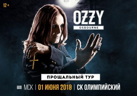 Ozzy osbourne концерт в москве 2020