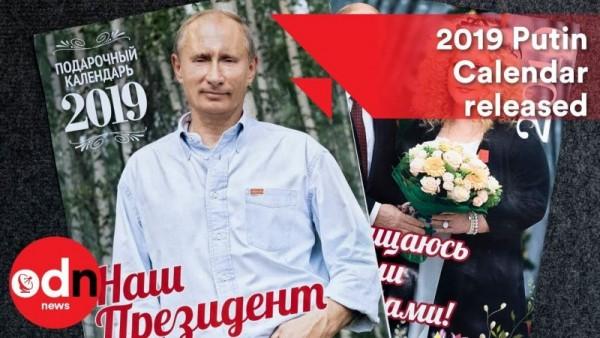 Путин на любой месяц в году»
