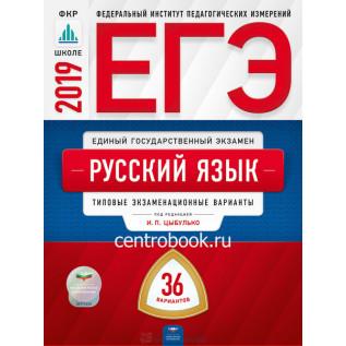 ЕГЭ-2019 Цыбулько Русский язык 36 вариантов ФИПИ