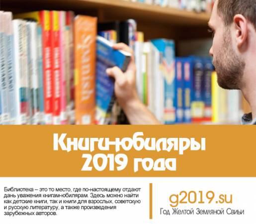 Книги-юбиляры 2020 года для библиотек