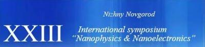 Нанофизика и наноэлектроника 2019