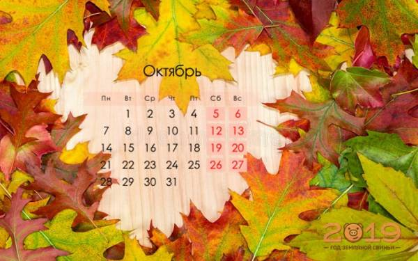 Календарь на октябрь 2020 года, все праздничные и выходные дни