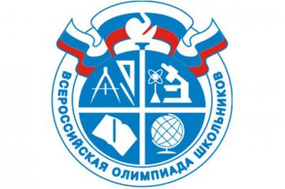 Всероссийская олимпиада школьников по географии 2018 2020