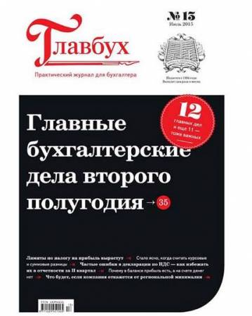 Бесплатаня подписка на журнал Главбух на 12 месяцев