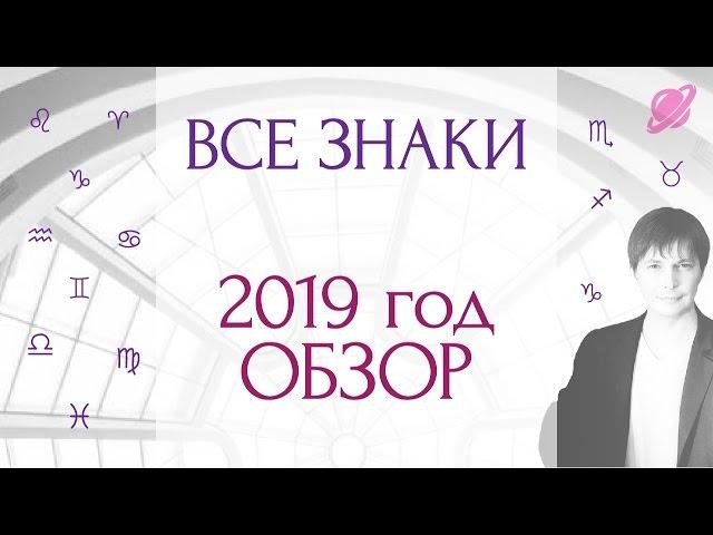 Гороскоп на 2020 год, бесплатный астрологический прогноз для женщин и мужчин – Рамблер