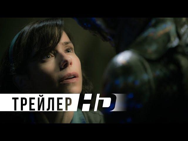Форма воды (фильм 2018) — смотреть онлайн в хорошем качестве HD 720