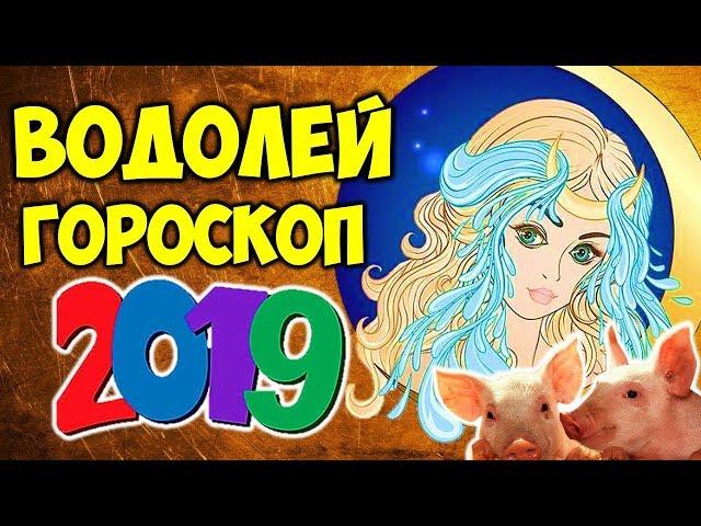 Полный гороскоп на 2020 год для знака зодиака Водолей