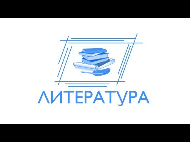 Демоверсия ЕГЭ по литературе 2020 г