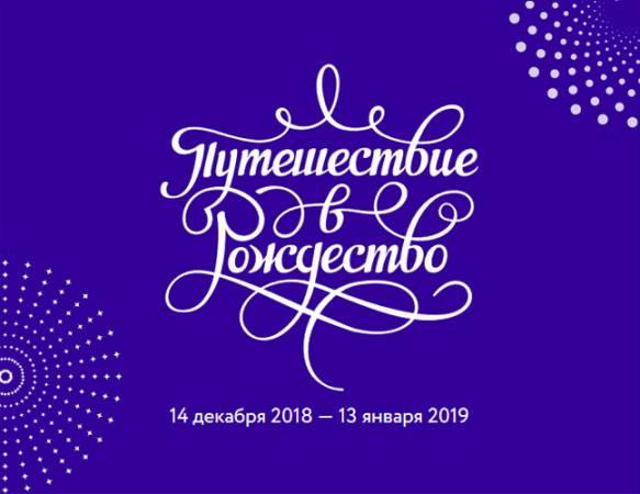 Фестиваль Путешествие в Рождество 2019