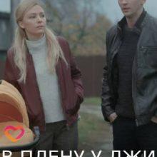 Русские мелодрамы 2020 года смотреть онлайн — Фильмы новинки про любовь 2020 уже вышедшие мелодрамы