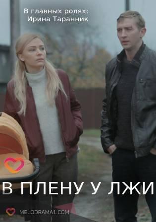 русские мелодрамы 2019