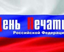 День российской печати — когда и какого числа отмечают в 2020 и 2020 году