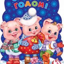 Новогодние поздравления с наступающим 2020 годом Свиньи в стихах