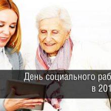 День социального работника в 2020 году — какого числа в России