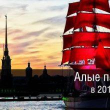 Алые паруса в 2020 году — дата мероприятия, история