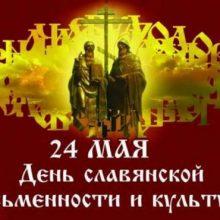День славянской письменности и культуры в 2020 году — дата, мероприятия