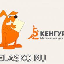 Кенгуру Олимпиада по математике 2018-2020