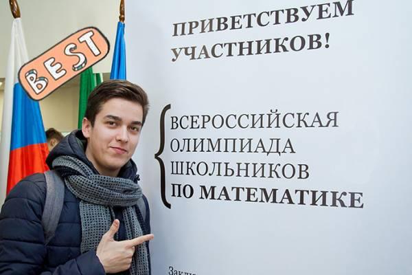 Московская олимпиада школьников 2019 – 2020