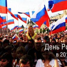 День России в 2020 году: какого числа, как отдыхаем