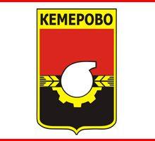 Когда день города в Кемерово в 2020 году, Какого числа