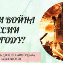 Будет ли война в России в 2019 году: мнение экспертов