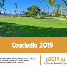 Фестиваль «Coachella» 2020