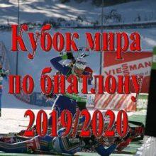 Кубок мира по биатлону 2020-2020