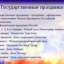 Праздники в 2020 году в России: как отдыхаем, календарь с переносами