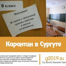 Карантин в Сургуте 2018-2020