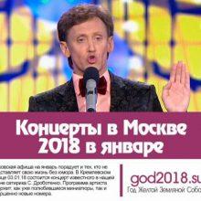 Концерты в Москве 2018 в январе