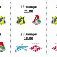 Кубок «Матч Премьер» 2020