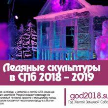 Ледяные скульптуры в СПб 2018 – 2020