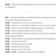 Лыжня России в 2020 году: дата проведения, когда и где будет проходить