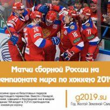 Матчи сборной России на чемпионате мира по хоккею 2020