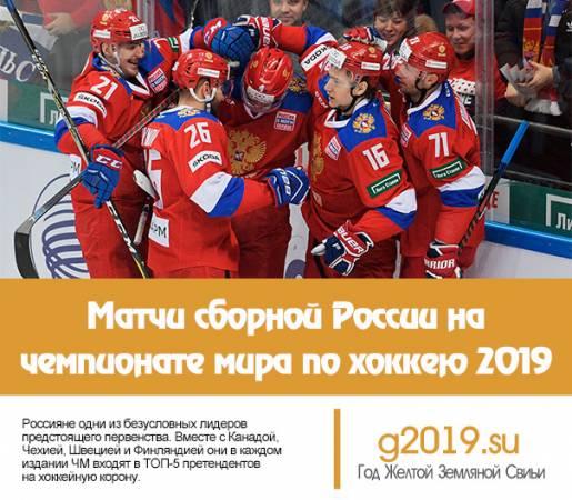 Матчи сборной России на чемпионате мира по хоккею 2019