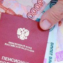 Минимальная пенсия в Москве в 2019 году с 1 января