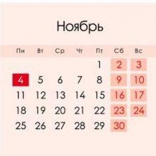 Как отдыхаем в 2020 году в России в праздники