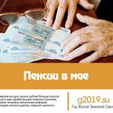 Пенсии в мае 2020 года
