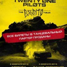 Концерт Twenty One Pilots в Москве и Санкт-Петербурге 2 и 4 февраля 2020 года