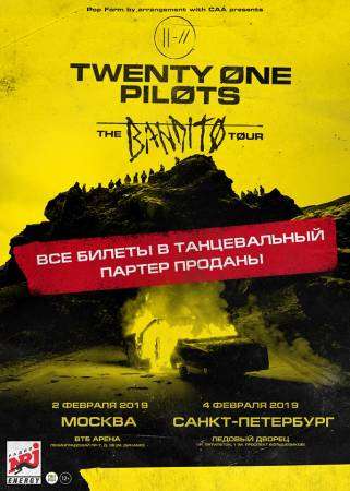 Концерт Twenty One Pilots в Москве 2019