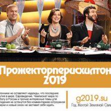 Прожекторперисхилтон 2020 года