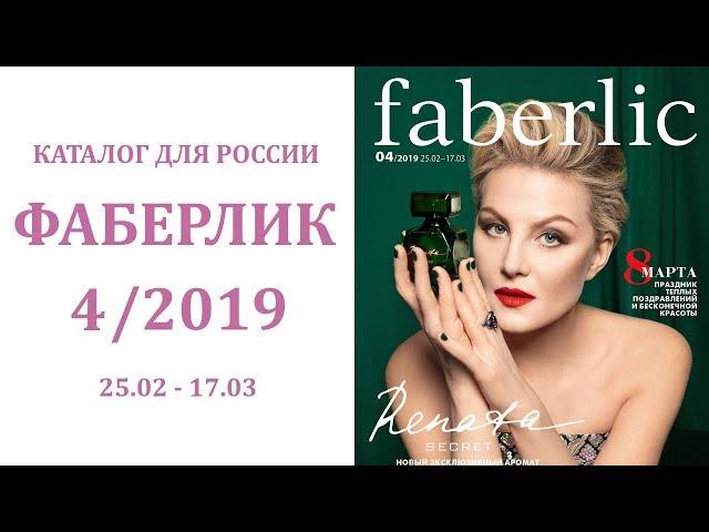Каталог Фаберлик Россия 1 2019 смотреть и листать страницы бесплатно