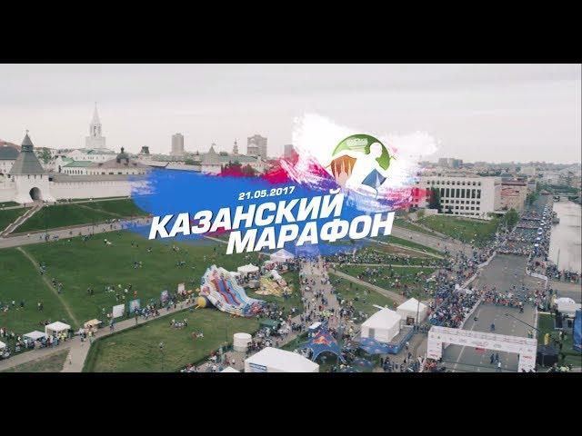 АК — БАРС Банк Казанский марафон