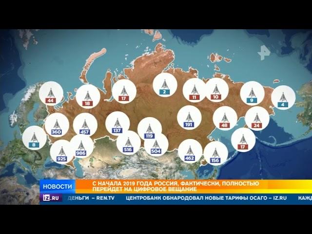Россия перейдет на цифровое телевидение с 1 января 2020 года