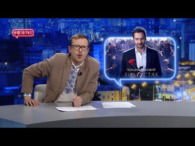 Холостяк 9 сезон 2020 Украина смотреть новый выпуск на СТБ онлайн