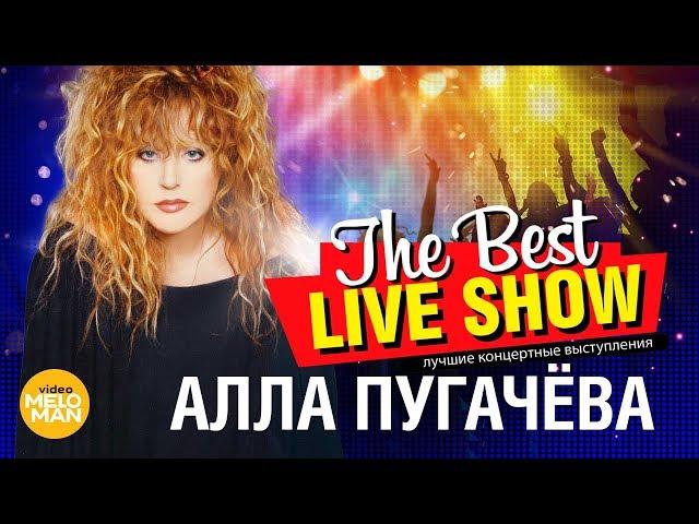 Пугачева объявила о сольном концерте в 2020 году